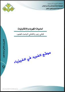 تحميل كتاب الثنائيات ـ أنواعها واستخدامها pdf ، أسكال الثنائيات ، مبدأ عمل الثنائيات ، بحث عن الثنائيات