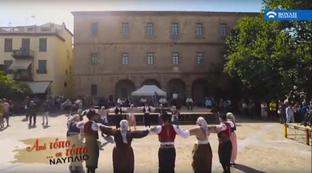 """Ολόκληρη η εκπομπή αφιέρωμα στο Ναύπλιο """"Από τόπο σε τόπο"""" (βίντεο)"""