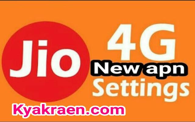 Reliance Jio 4G ki new APN setting kaise Karen jankari details k sath