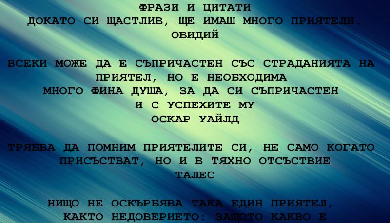 Цитати от - Овидий | Оскар Уайлд | Талес | Марк Тулий Цицерон
