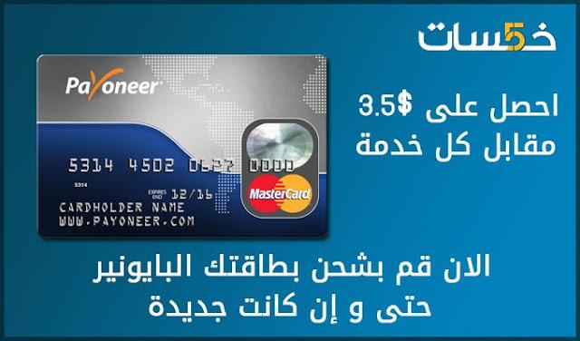 طرق شحن بطاقة فيزا بايونير payoneer