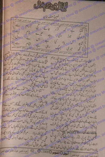 Laya hilal e eid mausam e visal novel by Faseeha Asif Khan Online Reading