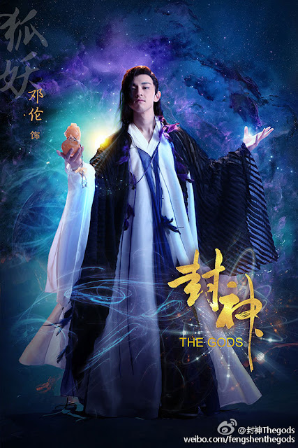 The Gods character poster Deng Lun