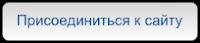 Вертикальная кнопка для гаджета Постоянные читатели