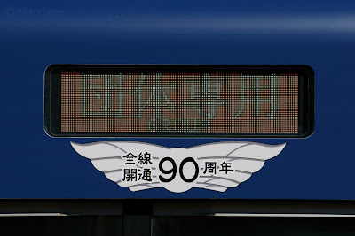 東武鉄道50090系51092Fフライング東上号リバイバルカラー側面LED表示器