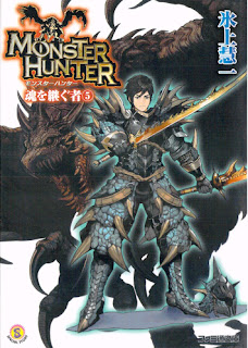 [Novel] モンスターハンター 魂を継ぐ者 第01 05巻 [Monster Hunter Damashi Wo Tsugu Mono Vol 01 05], manga, download, free