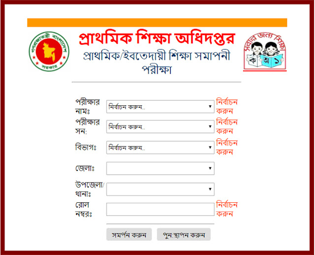 PSC Result 2018 With Full Marksheet Download has published by the authority.