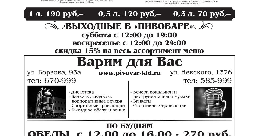 (c) Pivovar-kld.ru