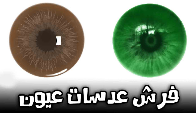 فرش عدسات عيون للفوتوشوب