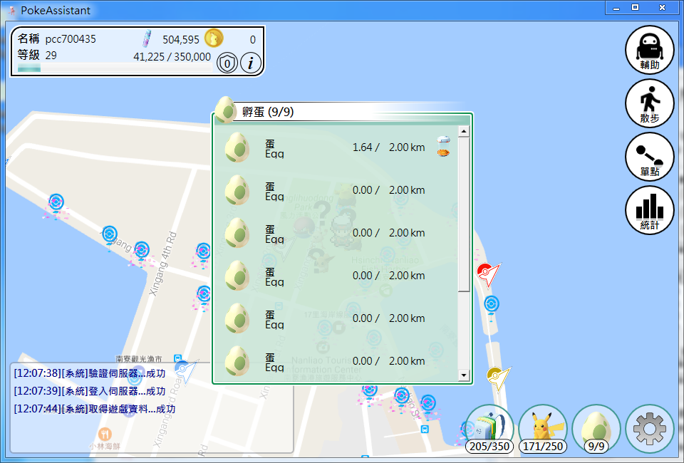 Image%2B006 - Pokemon Go 助理 - 支援0.69最新版本,台灣人開發的優質外掛