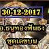 เลขเด็ด อ.ธนูทองฟันธง ชุดบน-ชุดล่าง งวด 30/12/60
