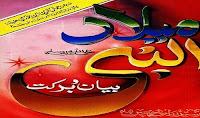 Meelad U Nabi S.A.W Statements & Blessings (Meelad U Nabi S.A.W)