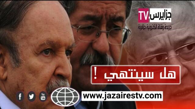 هل هي نهاية اويحي من على راس الحكومة الجزائرية
