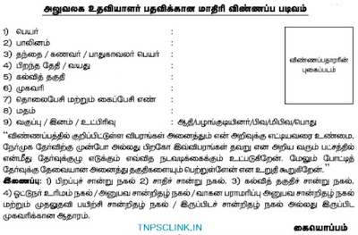 Tamil Nadu College Education Office Assistant Application Format Download