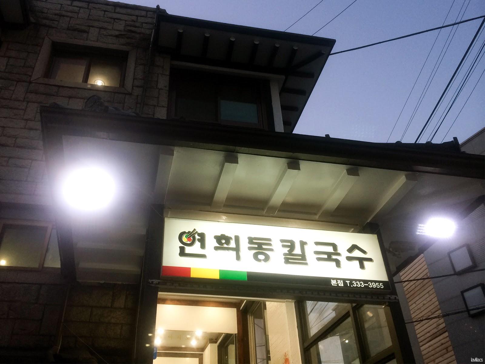 Seoul, Korea - Summer Study Abroad 2014 - Yeonhuidong Kalgooksoo store front