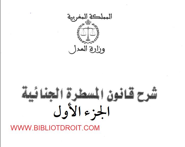 تحميل الدليل العملي لشرح قانون المسطرة الجنائية الجزء الأول PDF