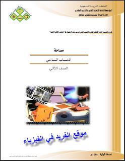 تحميل كتاب حساب المساحات وتقسيم الأراضي وتعديل الحدود pdf، تحميل كتاب الحساب المساحي ـ للصف الثاني ، مساحة pdf، التعليم الفني والتدريب المهني ، منهج السعودية، حساب المساحات والأشكال، برابط تحميل مباشر مجانا