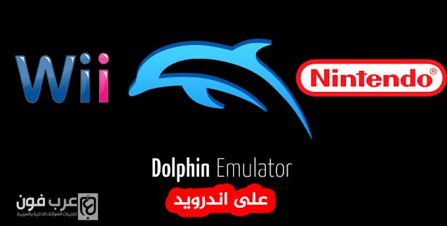 تحميل محاكي Dolphin Emulator لتشغيل ألعاب Nintendo Wii على اندرويد