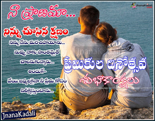 True Love Lines and Good Love Quotes in Telugu, Telugu Daily Love Messages and True Love poems in Telugu, Awesome Telugu Latest Kindness Quotes on Love, Telugu True Love Quotes for Boys and Girls,Here is New Quotation for Love Failures, Best Telugu Language Love Failure Messages online,, Beautiful Love Failure thoughts Online, Good Inspiring Love Failure New Images, New Lovers Good thoughts Online, Awesome Love Failure Pictures images.