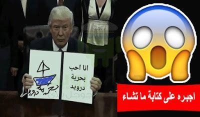 تطبيق Donald Draws Executive Doodle