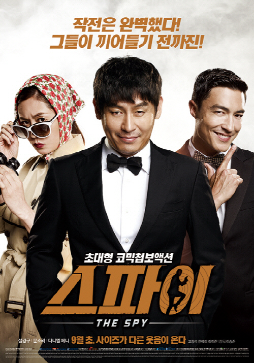 Sinopsis The Spy : Undercover Operation (2013) - Film Korea
