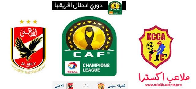 فوز النادي الاهلي باربع اهداف لثلاثة اهداف ضد كمبالا سيتي