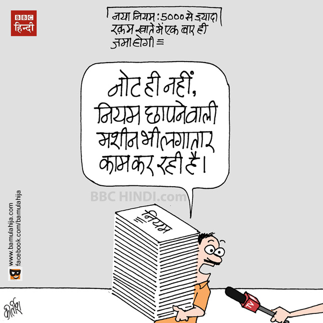 demonetization, reserve bank of india, cartoons on politics, indian political cartoon, bbc cartoon, cartoonist kirtish bhatt