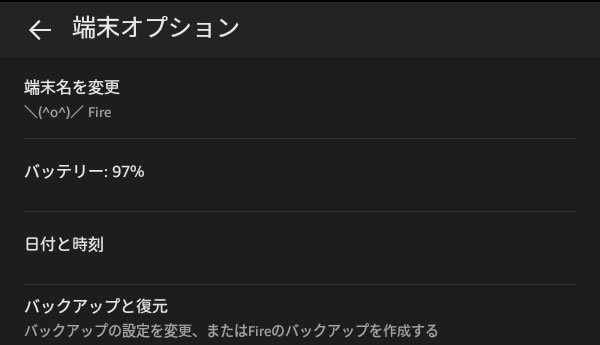 【Fire】端末名を変更 2