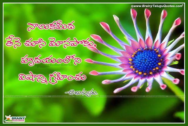 Here is chanakya quotes in Telugu,chanakya quotes in english,chanakya quotes wallpapers in Telugu,chanakya's quotes worth learning in Telugu,chanakya niti in Telugu,chanakya quotes in hindi pdf,chanakya quotes pdf in Telugu,chanakya quotes on love in Telugu,chanakya inspirational quotes in hindi,quotes by chanakya on success in Telugu,beautiful quotes by chanakya in Telugu,guru chanakya quotes in Telugu,chanakya thoughts in english,chanakya laws in Telugu,chanakyas neeti in Telugu,chankya thoghts in Telugu