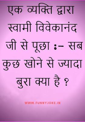 एक व्यक्ति द्वारा स्वामी विवेकानंद जी से पूछा :- सब कुछ खोने से ज्यादा बुरा क्या है ?