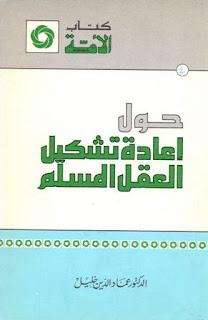 حول إعادة تشكيل العقل المسلم - عماد الدين خليل
