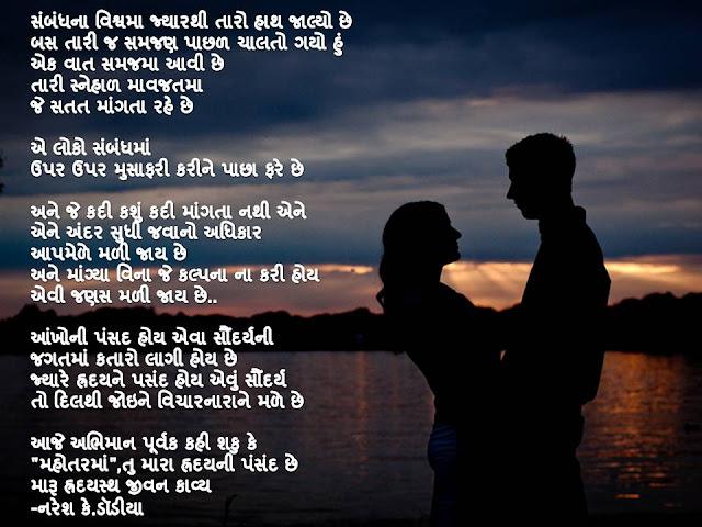 Sambandh Na VIshwa Ma Gujarati Kavita By Naresh K. Dodia