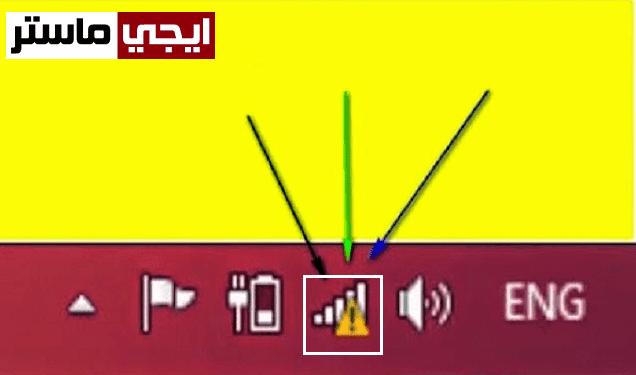حل مشكلة انقطاع النت ووجود مثلث اصفر عليه