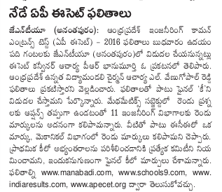 AP ECET 2016 Results , Marks, Ranks