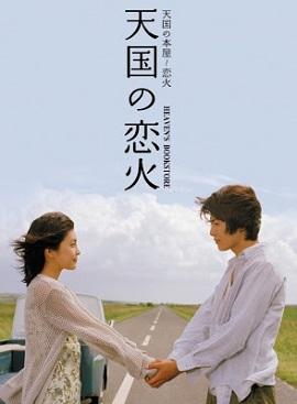 Xem Phim Hiệu Sách Thiên Đường - Heaven's Bookstore