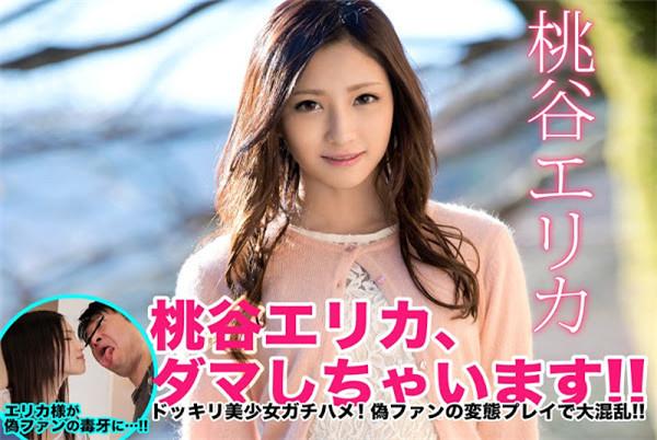 [KRVS-002] 桃谷エリカ、ダマしちゃいます!!