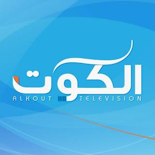 قناة الكوت الفضائية بث مباشرِ