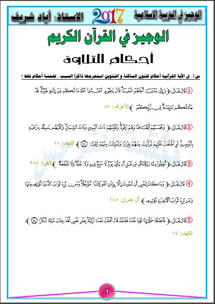 الوجيز في القرآن والتربية الاسلامية للاستاذ اياد شريف 2017 للصف السادس الأعدادي