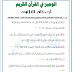 الوجيز في القرآن والتربية الاسلامية للاستاذ اياد شريف 2017 للصف السادس الاعدادي