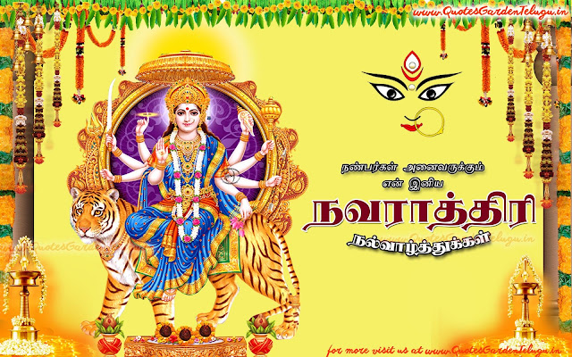 Vijayadasami 2017 greetings wishes in tamil