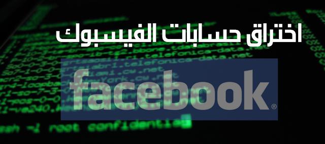 اختراق حسابات الفيس بوك 2016 - مدونة بصمة نجاح