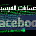 اختراق حسابات الفيس بوك 2016