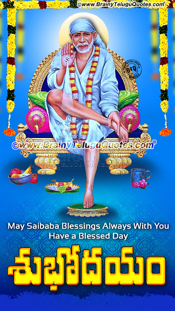 latest good morning bhakti quotes, spiritual bhakti quotes in telugu, saibaba hd wallpapers quotes in telugu