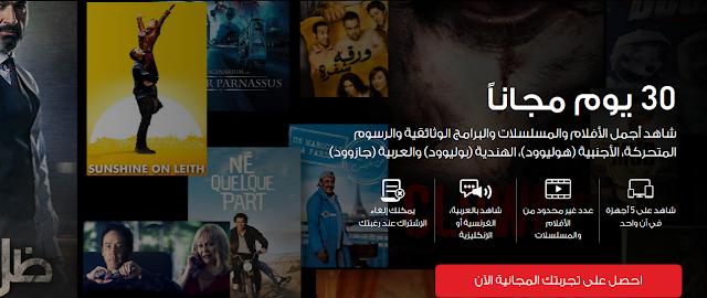 10 خدمات مميزة بديلة لخدمة Netflix لمشاهدة و تحميل الأفلام و المسلسلات بشكل احترافي