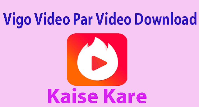 vigo video se video download kaise kare by anybuddyhelp