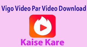 Vigo Video Se Video Download (Save) Kaise Kare