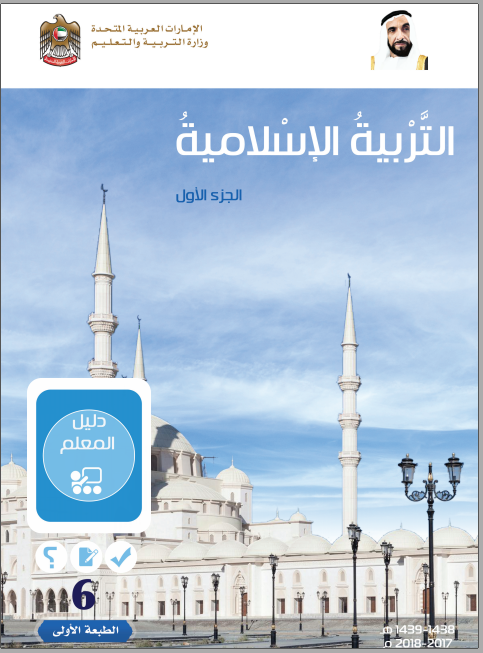 كتاب المعلم للصف السادس اللغة العربية