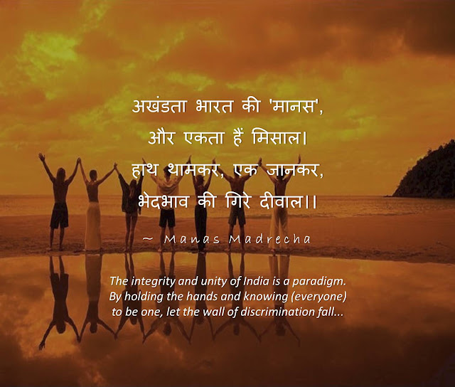 Manas Madrecha, Manas Madrecha poems, Manas Madrecha blog, hindi poem, indian poem, poem on india, patriotic poem, poem on patriotism, bharat mata ki jai poem, hail mother india poem, mother india, bharat mata, mother india wallpaper, bharat mata wallpaper, simplifying universe, indian independence day, 15 august