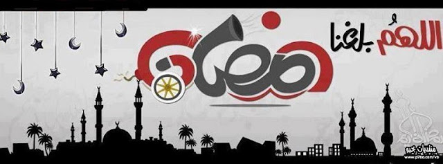 غلاف فيس بوك شهر رمضان