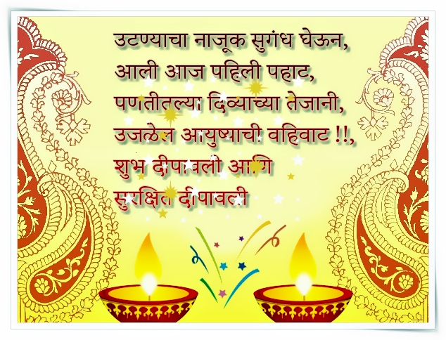 Happy Diwali Marathi Quotes, Images, Wishes, Sms 2018